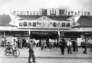昭和36年 山陽本線開通